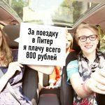 Поездка в Париж с помощью BlaBlaCar