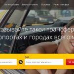 Русское такси (kiwitaxi)