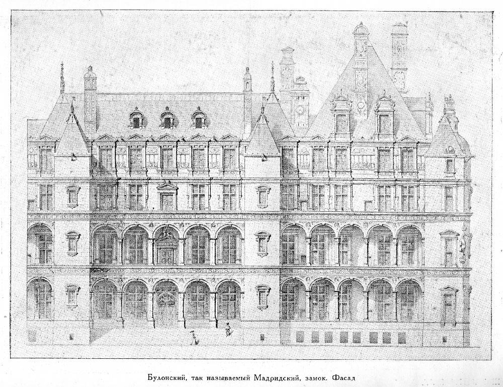Булонский замок