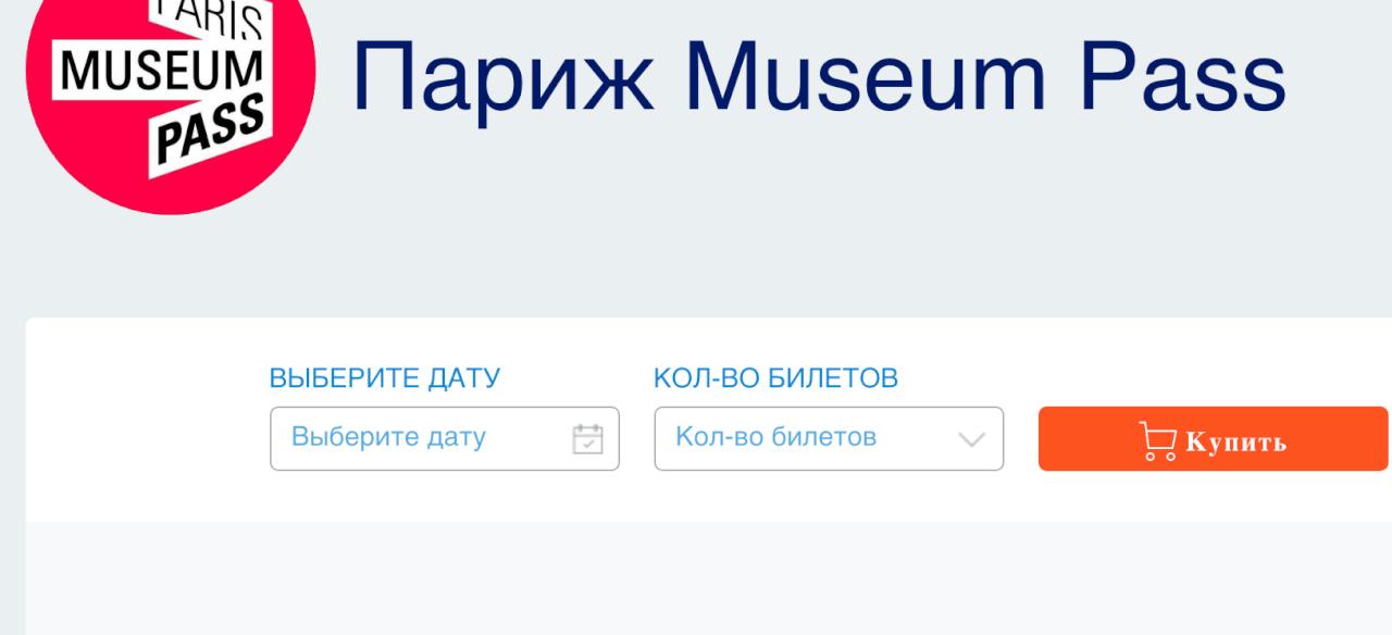 Где купить Paris Museum Pass