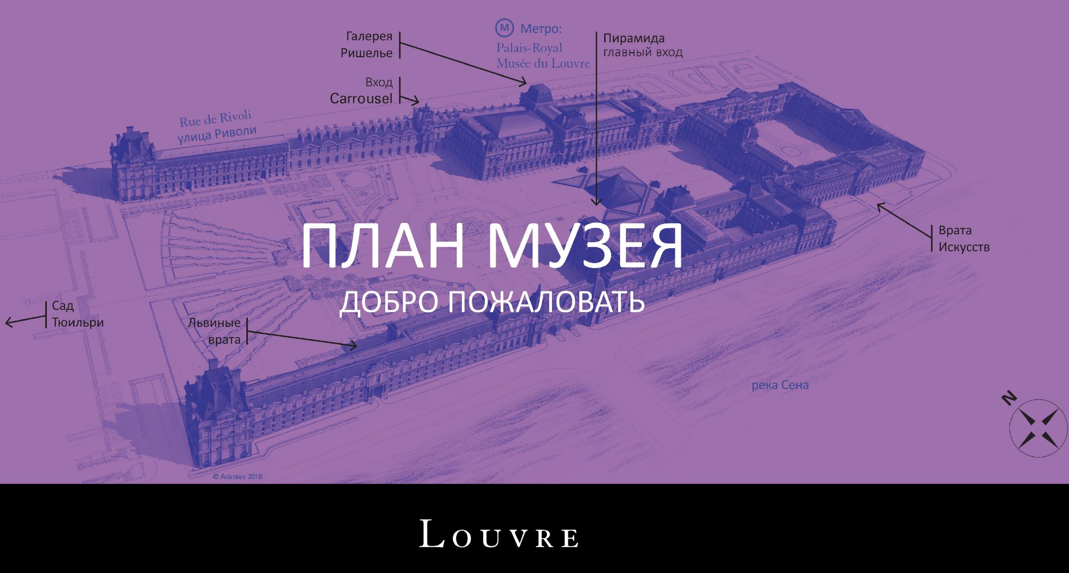 План Лувра на русском языке