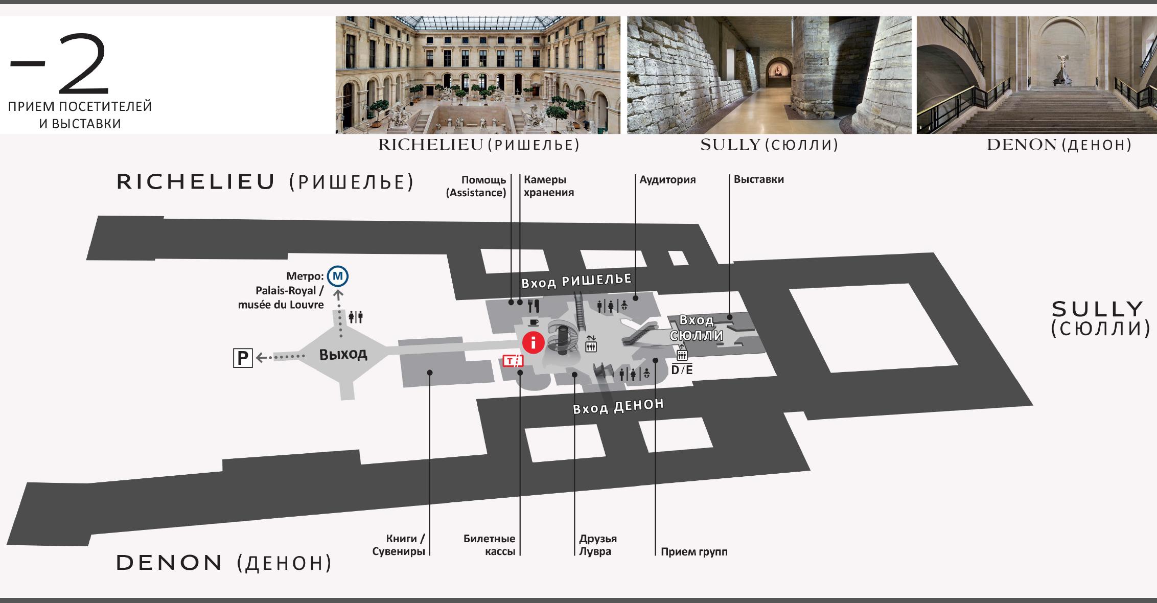 Полный план -2 этажа в Лувре