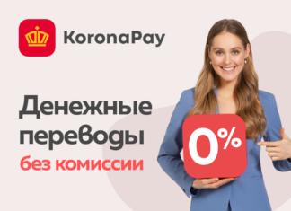 Денежные переводы через KoronaPay